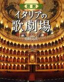 図説イタリアの歌劇場