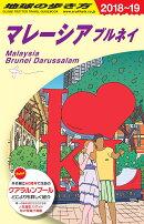 D19 地球の歩き方 マレーシア ブルネイ 2018〜2019