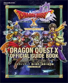 ドラゴンクエスト10 いにしえの竜の伝承 オンライン 公式ガイドブック 闇の領界+職業の極意編 (SE-MOOK)