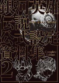 銀河英雄伝説 Die Neue These 公式設定資料集 Complete Edition(2) [ マッグガーデン ]