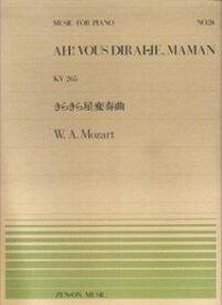きらきら星変奏曲 (MUSIC FOR PIANO)
