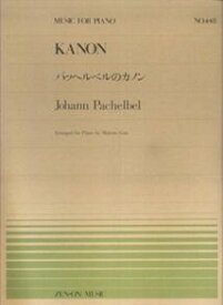 パッヘルベルのカノン (MUSIC FOR PIANO)