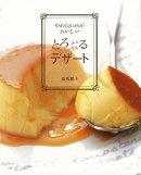 【バーゲン本】やわらかめがおいしいとろぷるデザート