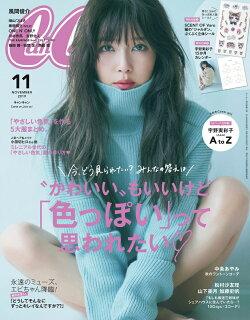CanCam (キャンキャン) 2019年 11月号 [雑誌]