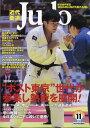 近代柔道 (Judo) 2019年 11月号 [雑誌]