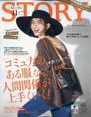 STORY (ストーリィ) 2019年 11月号 [雑誌]