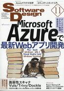 Software Design (ソフトウェア デザイン) 2019年 11月号 [雑誌]