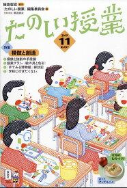 たのしい授業 2019年 11月号 [雑誌]