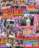 パチンコ実戦ギガMAX (マックス) 2019年 11月号 [雑誌]