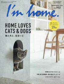 I'm home (アイムホーム) 2019年 11月号 [雑誌]
