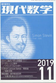 現代数学 2019年 11月号 [雑誌]