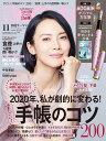 日経 WOMAN (ウーマン) 2019年 11月号 [雑誌]