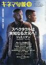 キネマ旬報 2019年 11/1号 [雑誌]