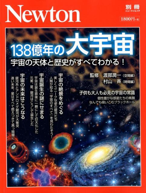 138億年の大宇宙 宇宙の天体と歴史がすべてわかる! (ニュートンムック Newton別冊)