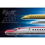新幹線カレンダー(2020) ([カレンダー])