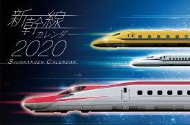 2020 新幹線カレンダー
