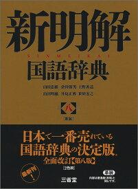 新明解国語辞典 第八版 革装 [ 山田 忠雄 ]