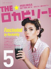 """THE☆ロカビリー!(5) """"ロカビリーに魅せられて"""" (シンコー・ミュージック・ムック) [ 全日本ロカビリー普及委員会 ]"""