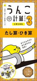 日本一楽しい計算ドリル うんこ計算ドリル 小学3年生 たし算・ひき算
