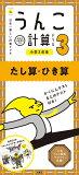 日本一楽しい計算ドリルうんこ計算ドリル小学3年生たし算・ひき算 (うんこドリルシリーズ)