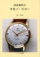 国産腕時計 タカノ・リコー