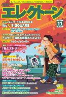 月刊エレクトーン2019年11月号