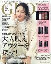 GLOW (グロー) 2019年 11月号 [雑誌]