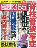 健康365 (ケンコウ サン ロク ゴ) 2019年 11月号 [雑誌]