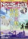 月刊 News (ニュース) がわかる 2019年 11月号 [雑誌]