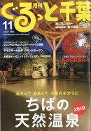 【予約】月刊 ぐるっと千葉 2019年 11月号 [雑誌]