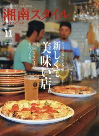 湘南スタイル magazine (マガジン) 2019年 11月号 [雑誌]