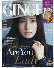 GINGER (ジンジャー) 2019年 11月号 [雑誌]