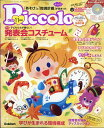 Piccolo (ピコロ) 2019年 11月号 [雑誌]
