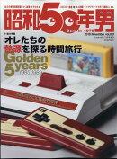 【入荷予約】Under(アンダー)400増刊 昭和50年男 2019年 11月号 [雑誌]