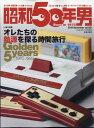 Under(アンダー)400増刊 昭和50年男 2019年 11月号 [雑誌]