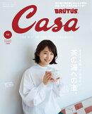 Casa BRUTUS (カーサ・ブルータス) 2019年 11月号 [雑誌]