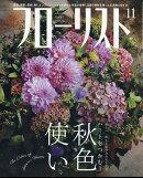 フローリスト 2019年 11月号 [雑誌]