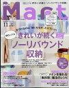 バッグinサイズ Mart (マート) 2019年 11月号 [雑誌]