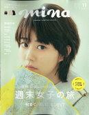 mina (ミーナ) 2019年 11月号 [雑誌]