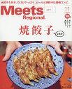 Meets Regional (ミーツ リージョナル) 2019年 11月号 [雑誌]