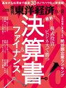週刊 東洋経済 2019年 11/16号 [雑誌]