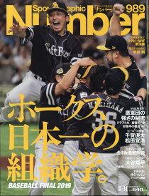 Sports Graphic Number (スポーツ・グラフィック ナンバー) 2019年 11/14号 [雑誌]