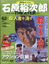 石原裕次郎シアターDVDコレクション 2019年 11/24号 [雑誌]