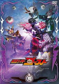 仮面ライダーゴースト VOLUME 10 [ 西銘駿 ]