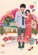イタズラなKiss2〜Love in TOKYO スペシャル・メイキング【Blu-ray】