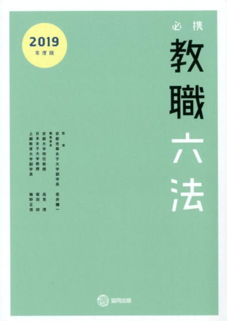 必携教職六法(2019年度版) [ 若井彌一 ]