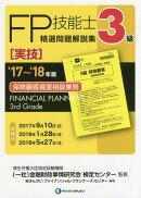 3級FP技能士[実技・保険顧客資産相談業務]精選問題解説集('17〜'18年版)
