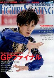 ワールド・フィギュアスケート(No.80)