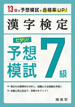 漢字検定 7級 ピタリ!予想模試
