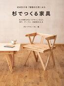 杉でつくる家具
